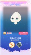 ポケコロガチャロマンティックブライド(ファッション小物002祝福の灯りの瞳)