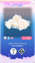 ポケコロガチャロマンティックブライド(ファッション小物003ロマンブライドドレス)