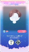 ポケコロガチャロマンティックブライド(ファッション小物006サイドボリューム♥ヘア)