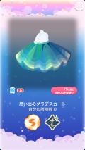 ポケコロガチャロマンティックブライド(ファッション小物008思い出のグラデスカート)