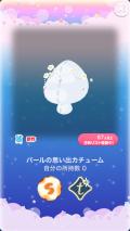 ポケコロガチャロマンティックブライド(ファッション小物009パールの思い出カチューム)