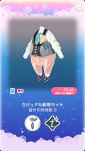 ポケコロガチャロマンティックブライド(ファッション小物010カジュアル新郎セット)