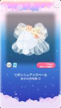 ポケコロガチャロマンティックブライド(ファッション小物102リボンニュアンスベール)