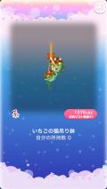 ポケコロガチャ子猫といちごを摘みに(インテリア008いちごの猫吊り鉢)