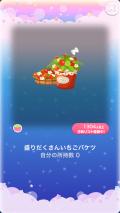 ポケコロガチャ子猫といちごを摘みに(コロニー009盛りだくさんいちごバケツ)