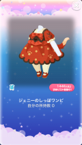 ポケコロガチャ子猫といちごを摘みに(ファッション006ジェニーのしっぽワンピ)