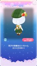 ポケコロガチャ子猫といちごを摘みに(ファッション008双子の森番おにいちゃん)