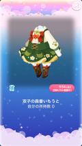 ポケコロガチャ子猫といちごを摘みに(ファッション009双子の森番いもうと)