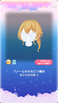 ポケコロガチャ春風チューリップファーム(001【ファッション】ファームの少女三つ編み)