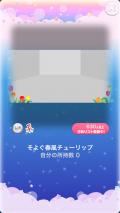 ポケコロガチャ春風チューリップファーム(005【インテリア】そよぐ春風チューリップ)