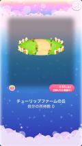 ポケコロガチャ春風チューリップファーム(008【コロニー】チューリップファームの丘)