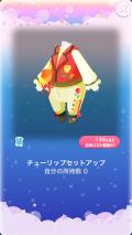 ポケコロガチャ春風チューリップファーム(009【ファッション】チューリップセットアップ)