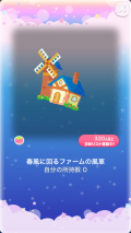 ポケコロガチャ春風チューリップファーム(011【コロニー】春風に回るファームの風車)