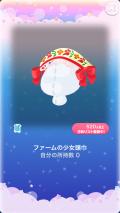 ポケコロガチャ春風チューリップファーム(015【小物】ファームの少女頭巾)