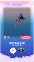 ポケコロガチャ漆黒の堕天使(コロニー009漆黒の堕天使の片翼)