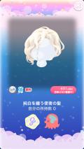 ポケコロガチャ漆黒の堕天使(ファッション003純白を纏う使者の髪)