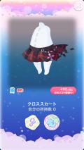 ポケコロガチャ漆黒の堕天使(ファッション009クロススカート)