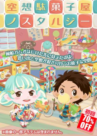 ポケコロガチャ空想駄菓子屋ノスタルジー(お知らせ)