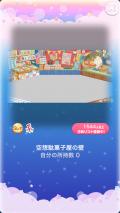 ポケコロガチャ空想駄菓子屋ノスタルジー(001【インテリア】空想駄菓子屋の壁)