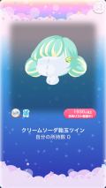 ポケコロガチャ空想駄菓子屋ノスタルジー(002【ファッション】クリームソーダ飴玉ツイン)