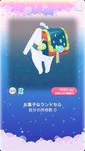 ポケコロガチャ空想駄菓子屋ノスタルジー(003【小物】お菓子なランドセル)
