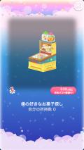 ポケコロガチャ空想駄菓子屋ノスタルジー(006【インテリア】僕の好きなお菓子探し)