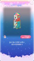ポケコロガチャ空想駄菓子屋ノスタルジー(007【インテリア】わくわくガチャポン)