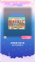 ポケコロガチャ空想駄菓子屋ノスタルジー(008【コロニー】空想駄菓子屋の星)
