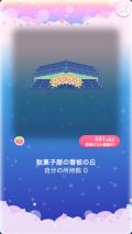 ポケコロガチャ空想駄菓子屋ノスタルジー(009【コロニー】駄菓子屋の看板の丘)