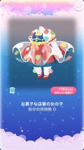 ポケコロガチャ空想駄菓子屋ノスタルジー(012【ファッション】お菓子な店番の女の子)