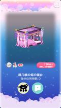 ポケコロガチャ籠中の姫と藤の庭(インテリア002藤几帳の姫の寝台)