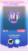 ポケコロガチャ籠中の姫と藤の庭(インテリア005心和む藤花の盆栽)