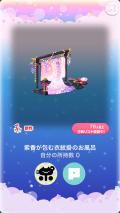 ポケコロガチャ籠中の姫と藤の庭(インテリア008紫香が包む衣紋掛のお風呂)
