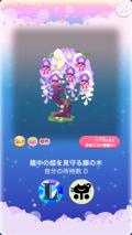 ポケコロガチャ籠中の姫と藤の庭(コロニー001籠中の姫を見守る藤の木)