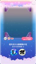 ポケコロガチャ籠中の姫と藤の庭(コロニー003姫を囚える藤螺鈿の空)