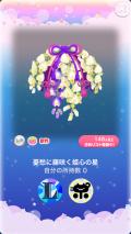 ポケコロガチャ籠中の姫と藤の庭(コロニー004憂愁に藤咲く姫心の星)