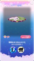 ポケコロガチャ籠中の姫と藤の庭(コロニー005薄藤染まる枯山水の丘)