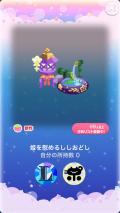 ポケコロガチャ籠中の姫と藤の庭(コロニー009姫を慰めるししおどし)