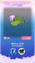 ポケコロガチャ籠中の姫と藤の庭(コロニー011藤花そよぐ生垣)