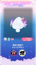 ポケコロガチャ籠中の姫と藤の庭(ファッション小物006藤鈴の髪飾り)