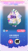 ポケコロガチャ籠中の姫と藤の庭(ファッション小物009白藤の精霊装束)