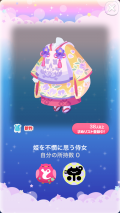 ポケコロガチャ籠中の姫と藤の庭(ファッション小物012姫を不憫に思う侍女)