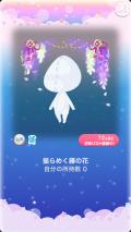 ポケコロガチャ籠中の姫と藤の庭(ファッション小物102揺らめく藤の花)