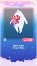 ポケコロガチャ籠中の姫と藤の庭(ファッション小物103藤鈴の帯留め)