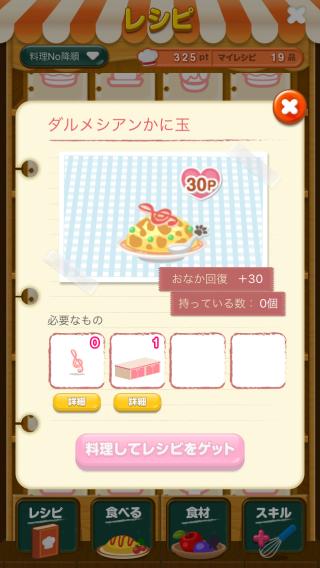 ポケコロレシピ(804ダルメシアンかに玉)