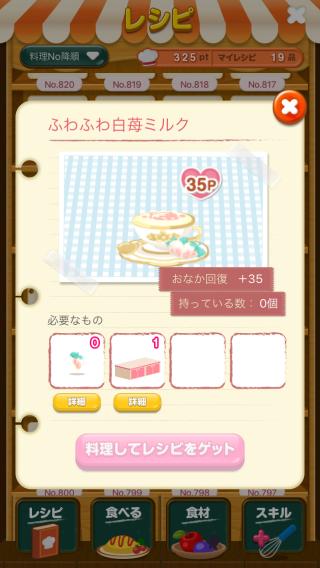 ポケコロレシピ(806ふわふわ白苺ミルク)