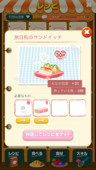 ポケコロレシピ(985旅日和のサンドイッチ)