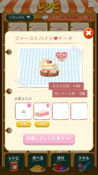 ポケコロレシピ(992ファーストバイト♥ケーキ)
