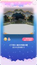 ポケコロ復刻ガチャ美女と野獣とバラ咲く城(インテリア001バラ咲く城の中庭の壁)