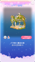 ポケコロ復刻ガチャ美女と野獣とバラ咲く城(インテリア004バラ咲く魔法の泉)